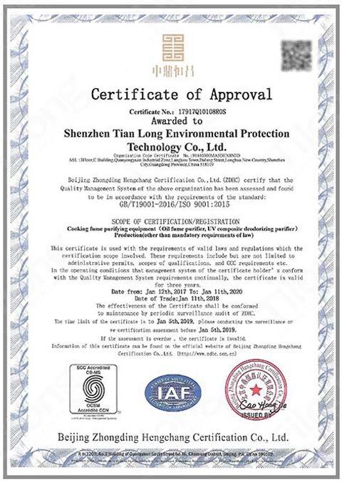 ISO9001认证、质量管理体系认证