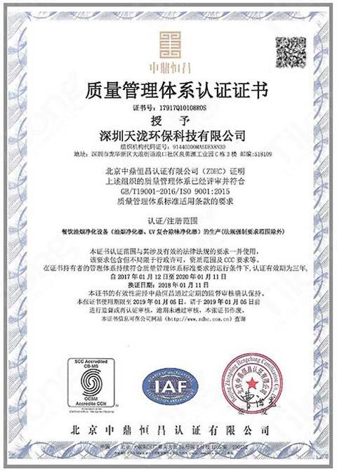 ISO9001认证、质量管理体系认证1